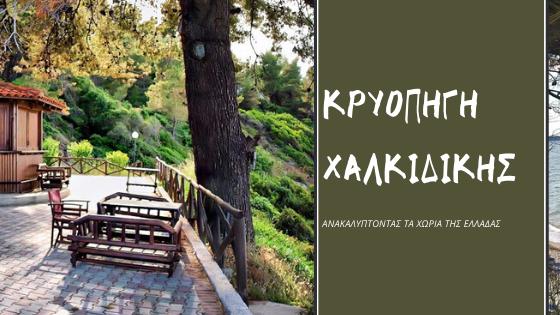 Τα χωριά της Ελλάδας Κρυοπηγή Χαλκιδικής