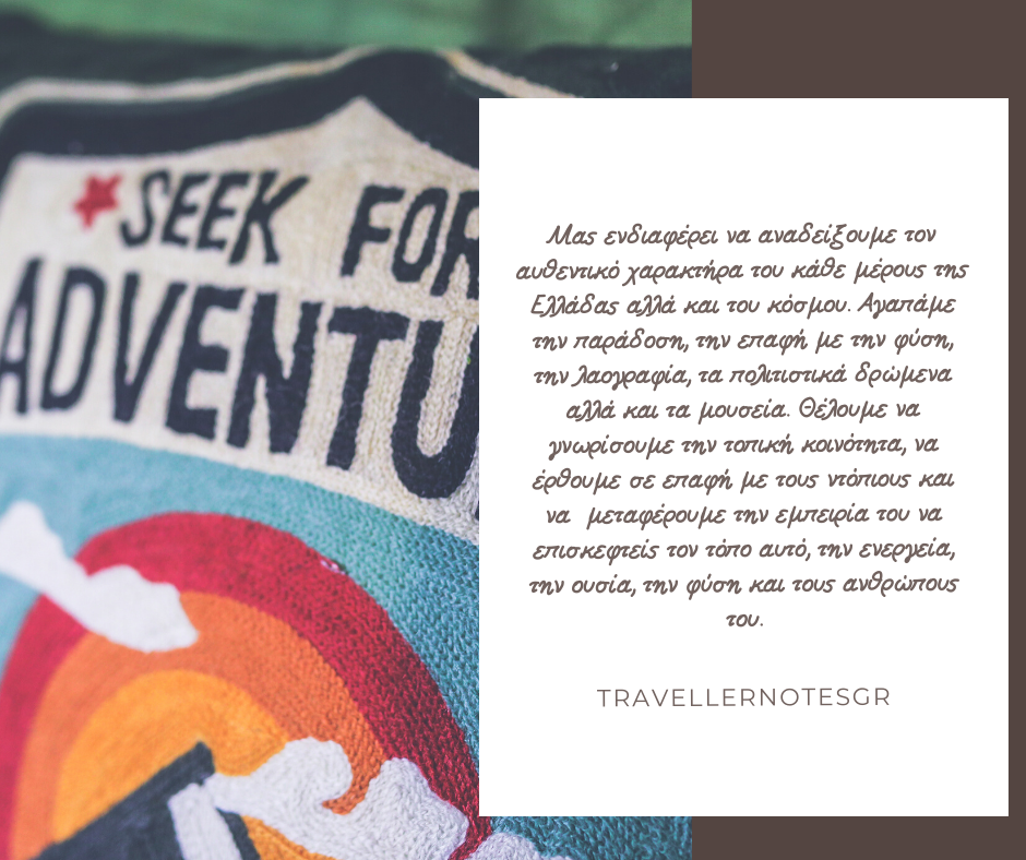 travellenotegr-traveller notes-travellernotes gr