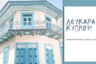 Λεύκαρα της Κύπρου