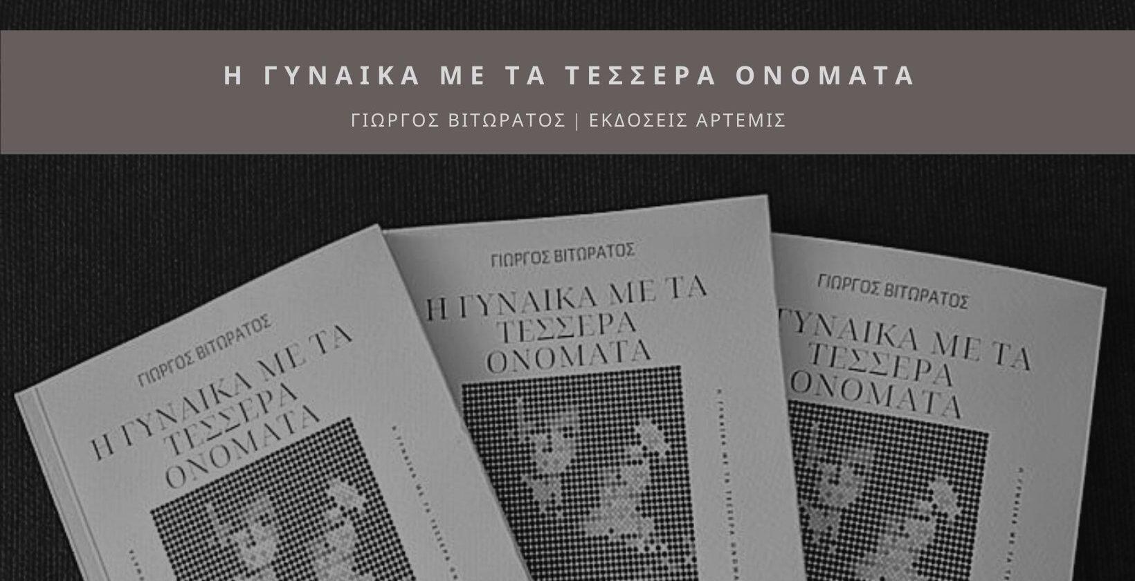 Η ΓΥΝΑΙΚΑ ΜΕ ΤΑ ΤΕΣΣΕΡΑ ΟΝΟΜΑΤΑ - ΠΡΟΜΟ1